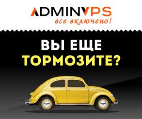 AdminVPS ru