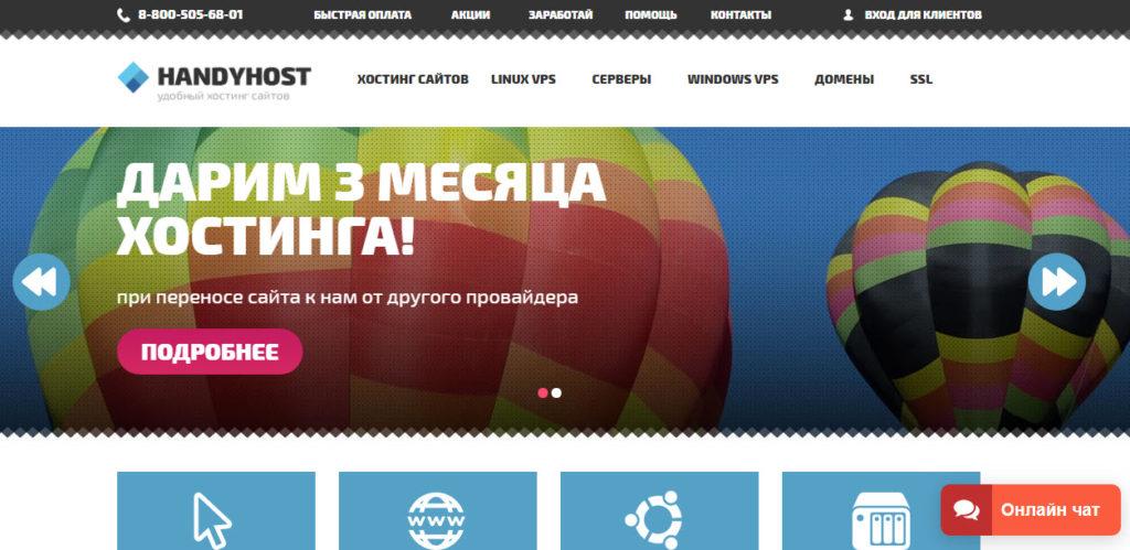 хостинг handyhost.ru