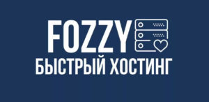 хостинг Fozzy.com