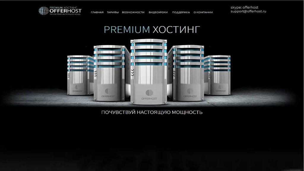 хостинг Offerhost.ru
