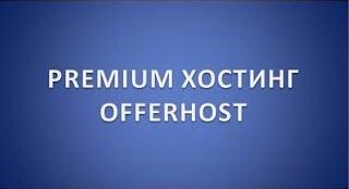 Offerhost ru